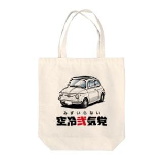 空冷弐気党_白チンク Tote bags