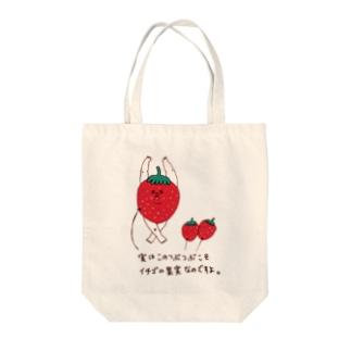 いちごの雑学 Tote bags