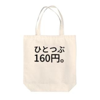 ひとつぶ160円。  Tote bags
