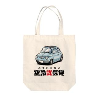 空冷弐気党_ライトブルーチンク Tote bags