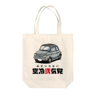 空冷弐気党_グレーチンク(Dタイプ) Tote bags