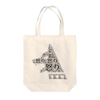 32.ikari Tote bags