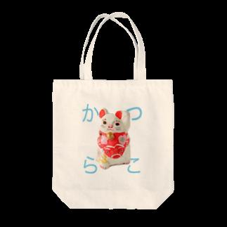 Katsurako かつらこ (鯛茶漬け)のかつらこの猫ぶえA ひらがな Tote bags