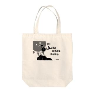 あしなが族(誕生?) Tote bags