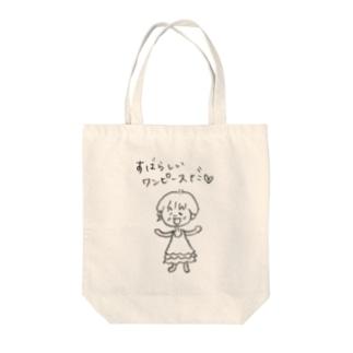 お気に入りのワンピースを着た!の巻 Tote bags
