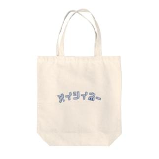オイシイネー Tote bags