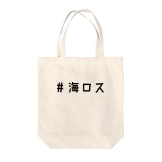 海ロス Tote bags