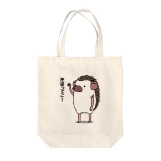 きばってこハリネズミ Tote bags