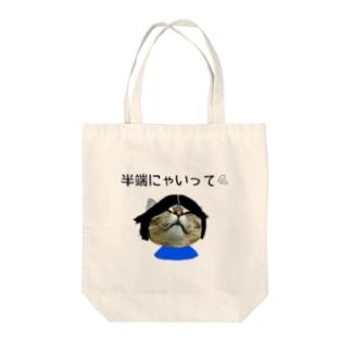 半端にゃい猫 Tote bags