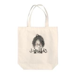 ふみやちゃんねる Tote bags