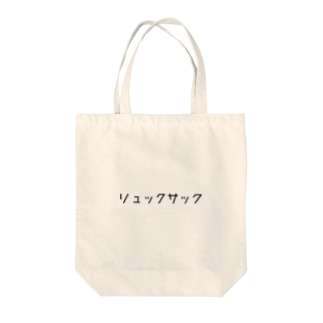 リュックサック Tote bags