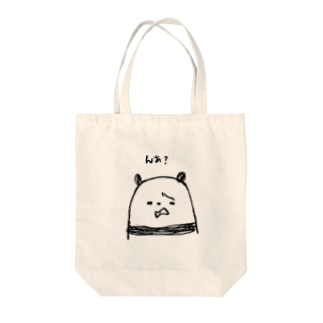 ガオー!パンダくん! んあ?ばーじょん Tote bags