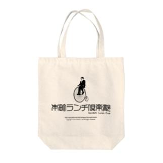 本町ランチ倶楽部 Tote bags