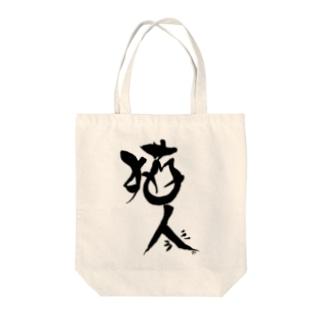 猫人/にゃんちゅ Tote bags