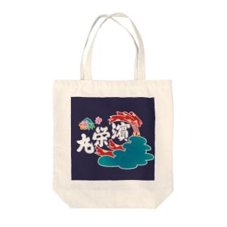 大漁旗トート Tote bags
