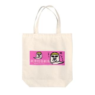 ☆稲森おばけ☆ Tote bags