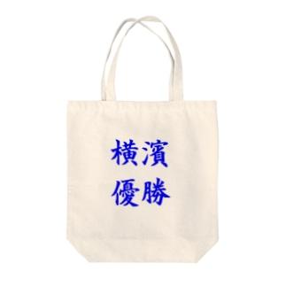 横浜優勝 Tote bags