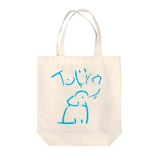 名で体を表すシリーズ インドゾウ Tote bags
