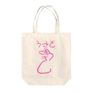 名で体を表すシリーズ うさぎ Tote bags