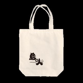 adthinkの島原人(しまばらんちゅ) Tote bags
