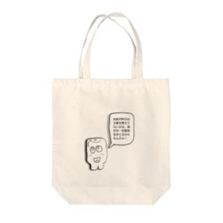 歯磨き忘れたくん(スマートアート) Tote Bag