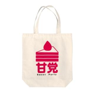 【公式】甘党グッズ Tote bags