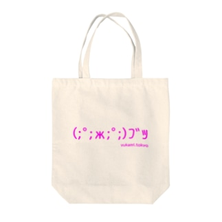 カビゆかのブッ! Tote bags