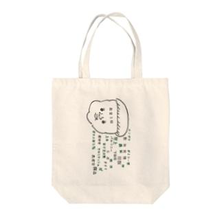 美しい間どり展(縦) Tote bags