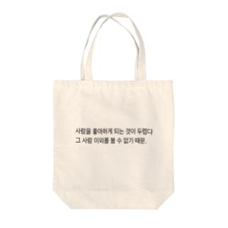 韓国語 Tote bags