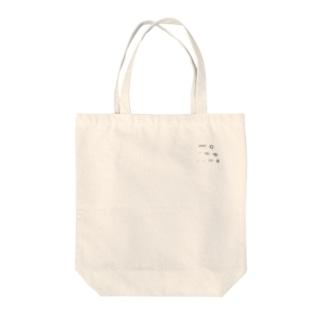 分かる人には分かるやつ Tote bags