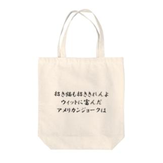「招き猫も招ききれんよ」 Tote bags
