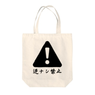 逆ナン禁止Tシャツ Tote bags