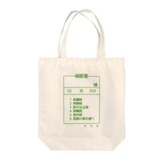 頓服薬 Tote bags