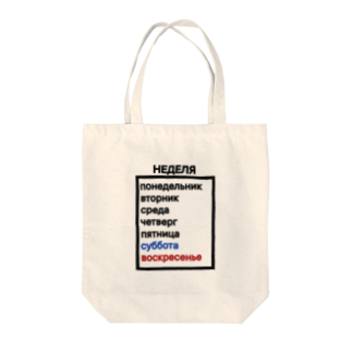 msw の一週間 クロ Tote bags