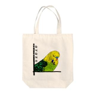 アガペーインコ・ジャンボセキセイ Tote bags