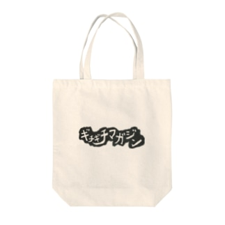ギチギチマガジン-ロゴ-#1 Tote bags