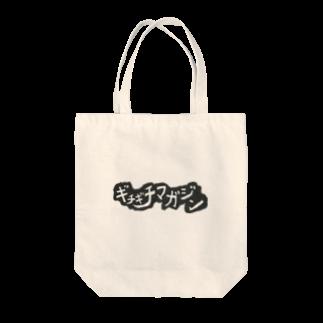 ギチギチマガジン編集部 / ギチケン👺のギチギチマガジン-ロゴ-#1 Tote bags