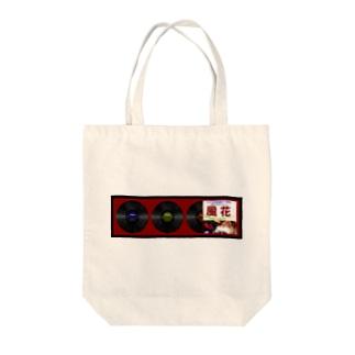 fukaシリーズ 01 Tote bags