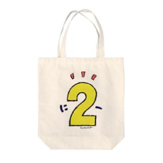 ナンバーにー Tote bags