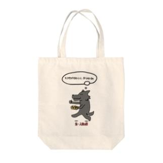 元・人食い狼バッグ Tote bags