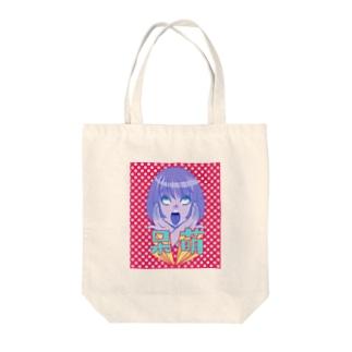 小本田絵舞フェチを探してみこすり半の呆萌GAL Tote bags