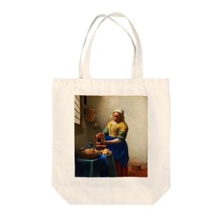 フェルメール「牛乳を注ぐ女」(加工済) Tote bags