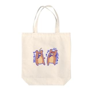 小本田絵舞フェチを探してみこすり半ののべのらぶらざーず Tote bags