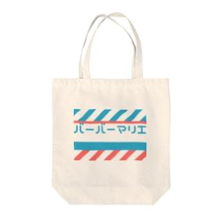 バーバーマリエ Tote bags