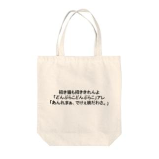 「招き猫も招ききれんよ」9 Tote bags