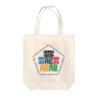 画数が一番多い漢字「タイト」 Tote bags