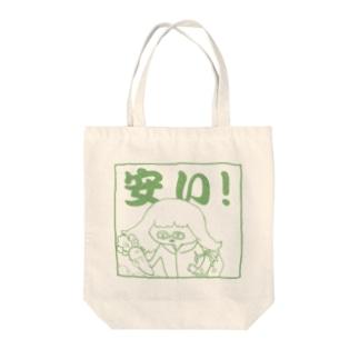 安い! Tote bags