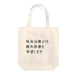 介護 延命治療より緩和医療 Tote bags