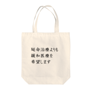 応援歌楽譜スタジアムの介護 延命治療より緩和医療 Tote bags