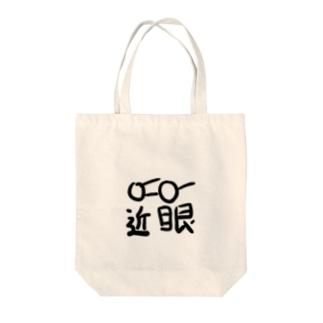 kingan Tote bags